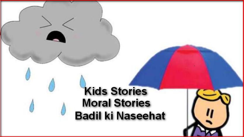 badil-ki-naseehat