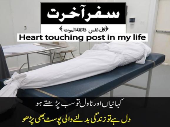 Heart Touching Story in Urdu