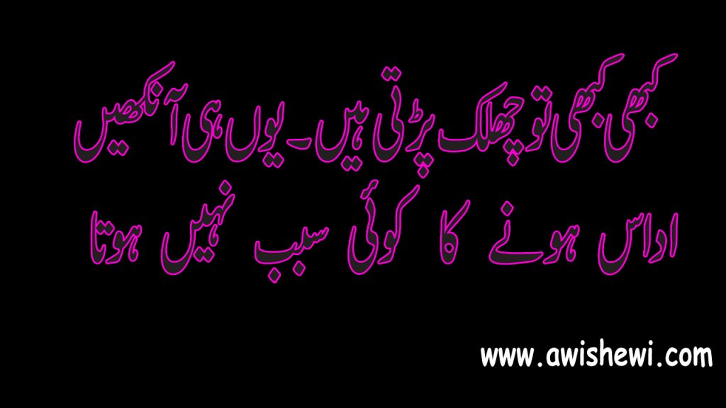 Best Sad Poetry on Ankhein
