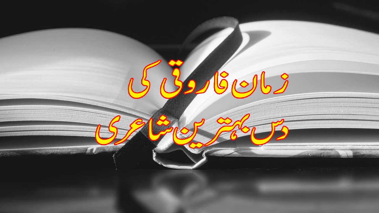 Urdu Poetry Sad - Sad Poetry Urdu